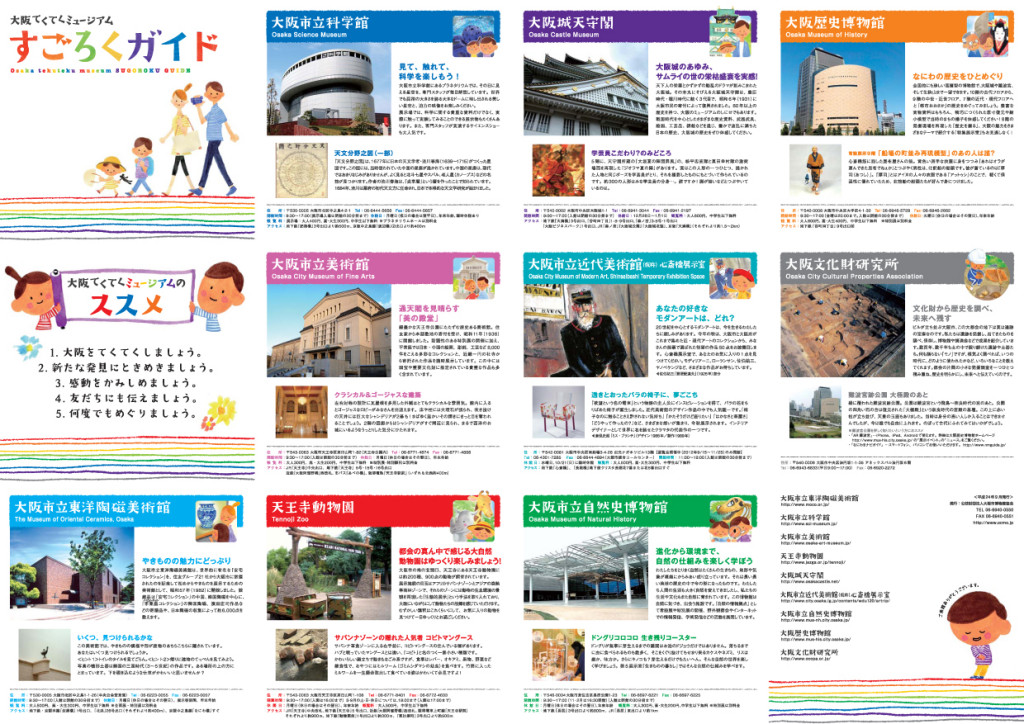 guide_omote_OL.ai