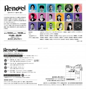 renovel_postcard09301-293x300