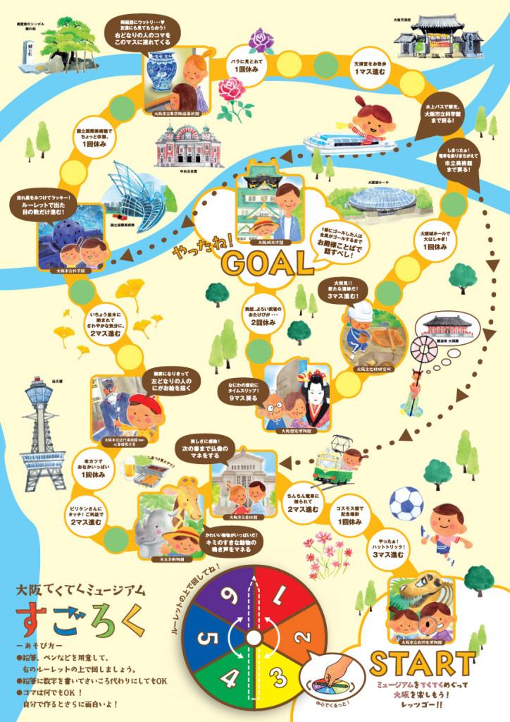 guide_sugoroku_OL.ai
