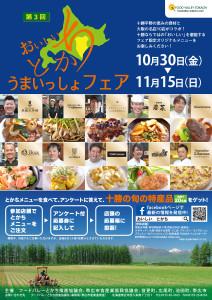 tokachiA4_2015_omote