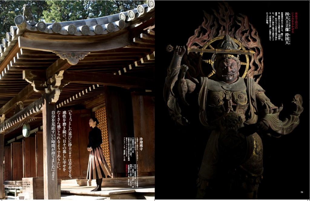 ミセス2月号浄瑠璃寺3