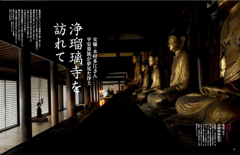 ミセス2月号浄瑠璃寺1