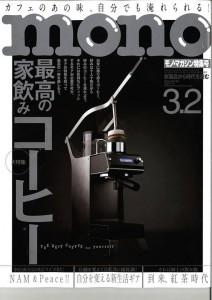 monoマガ3.2表紙