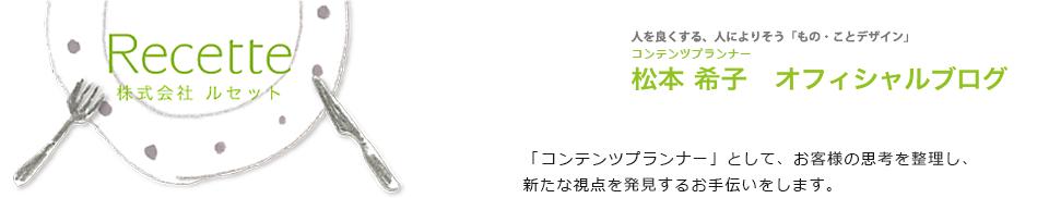 松本 希子 オフィシャルブログ