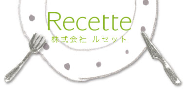 Recette 株式会社 ルセット